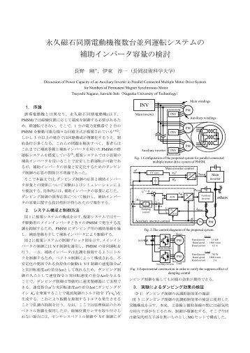 永久磁石同期電動機複数台並列運転システムの ... - 長岡技術科学大学
