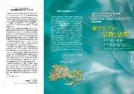 東アジアの 宗教と思想 - 関西大学文化交渉学教育研究拠点