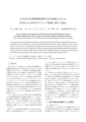 永久磁石同期電動機複数台並列運転における P 形 ... - 長岡技術科学大学