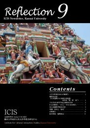 ICIS國際研討會 - 関西大学文化交渉学教育研究拠点