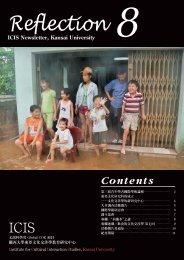 Contents - 関西大学文化交渉学教育研究拠点