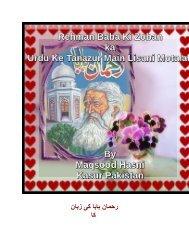 رحمان بابا کی زبان  کا  اردو کے تناظر میں لسانی مطالعہ