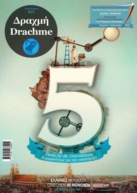 Drachme 25