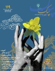 Û±Û±Û¹ - Persian Cultural Center