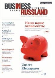 Arbeits- und Gesellschaftsrecht - MDZ-Moskau
