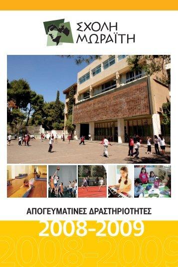 ΑΠΟΓΕΥΜΑΤΙΝΕΣ ΔΡΑΣΤΗΡΙΟΤΗΤΕΣ - Σχολή Μωραΐτη