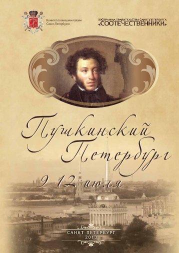 Pushkinskiy Petersburg 2.pdf