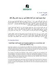 شركة سعودي أوجيه تنجز أعمال اصلاح أنبوب ري بوقت ... - Saudi Oger