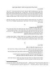 Redactive Repetition - Talmud Yerushalmi Institute