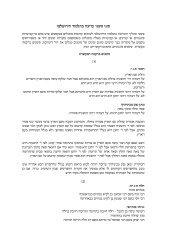 Connective Tissue.dwd - Talmud Yerushalmi Institute