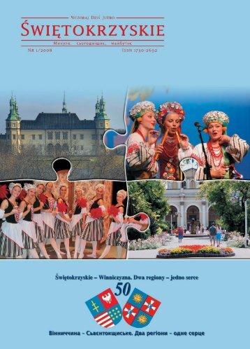 Swietokrzyskie I 2008 - Agencja Wydawnicza Akwarela Plus