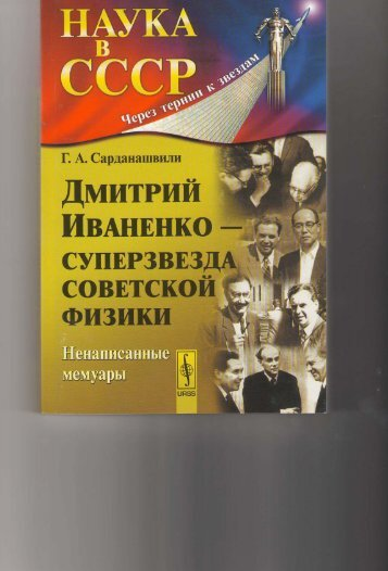 Ivanenko-book