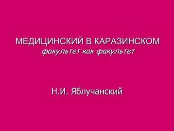 Медицинский в Каразинском: факультет как факультет