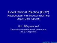 (GCP) Надлежащая клиническая практика акценты на терапии