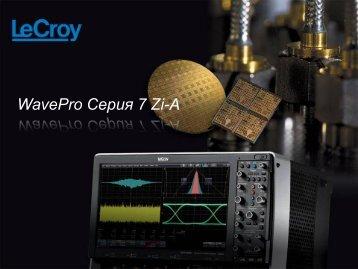 Цифровые осциллографы LeCroy серии WavePro 7 Zi-A
