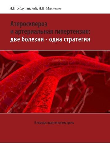 Атеросклероз и артериальная гипертензия две болезни – одна ...