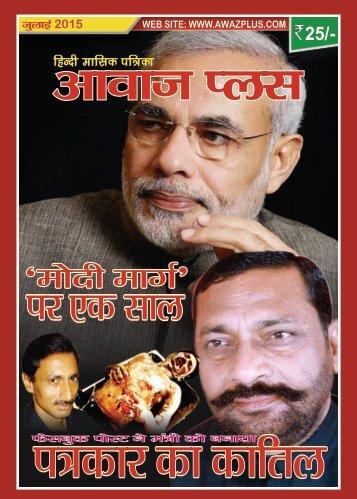 Awaz Plus, Hindi Monthly Magazine- July 2015.pdf