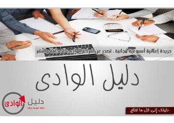 dalil-elwady presentation (NEW).pdf