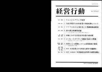 中国における日系合弁企業の成功度 - aichi-u.ac.jp ...