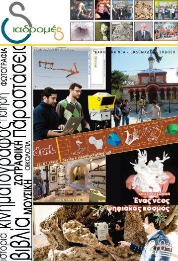 Χανιώτικα Νέα 2/4/2011 - Εργαστήριο Σχεδιομελέτης και Κατεργασιών