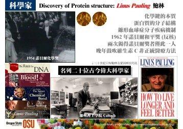 Linus Pauling 鮑林1 名列二十位古今偉大科學家名列二十位古今偉