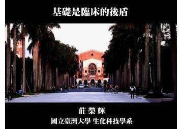 pdf file - JuangWeb 莊榮輝網頁系統 - 國立臺灣大學