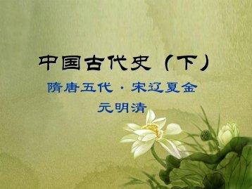 隋朝:大一统帝国的重建 - 北京大学历史学系