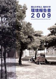環境報告書 2009 - 福井大学 施設と環境