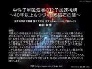 中性子星磁気圏の粒子加速機構 ~40年以上も ... - CfCA - 国立天文台