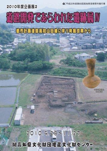 道路開発であらわれた遺跡展Ⅳ - 高知県文化財団