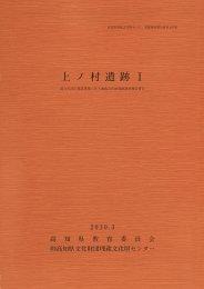 上 ノ 村 遺 跡 Ⅰ - 高知県文化財団