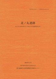 北ノ丸遺跡 - 高知県文化財団