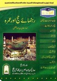 KitaboSunnat.com---Rahnumay Hajj Wa Umra - Wuala