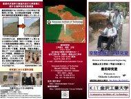 島野宗太:作 - 金沢工業大学 Web共有サーバー