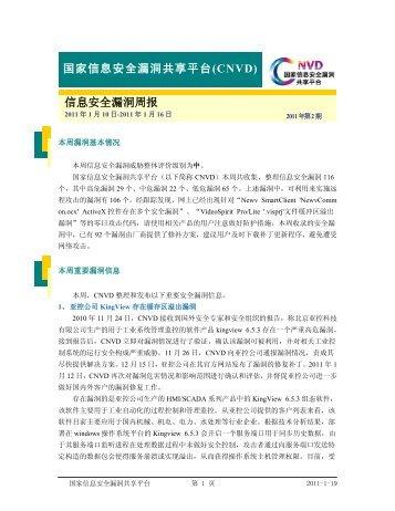 (CNVD)周报-2011年第2期 - 国家互联网应急中心