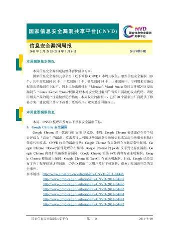 (CNVD)周报-2011年第9期 - 国家互联网应急中心