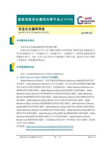 (CNVD)周报-2010年第33期 - 国家互联网应急中心