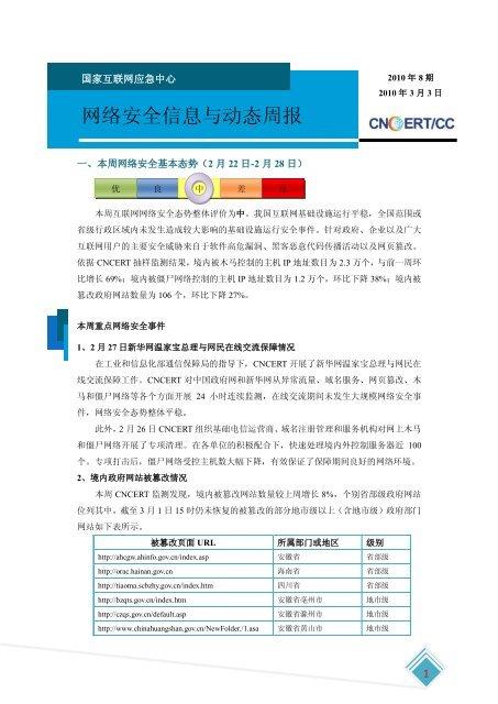 网络安全信息与动态周报-2010年第8期(点击下载) - 国家互联网应急中心