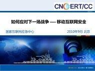 如何应对下一场战争—— 移动互联网安全 - 2010中国计算机网络安全 ...