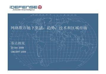 网络欺诈地下集团:趋势,技术和区域市场 - 2009中国计算机网络安全 ...