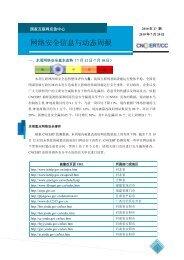 网络安全信息与动态周报-2010年第27期 - 国家互联网应急中心