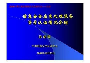 信息安全应急处理服务资质认证情况介绍 - 2009中国计算机网络安全 ...