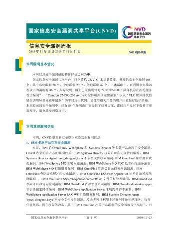 (CNVD)周报-2010年第45期 - 国家互联网应急中心