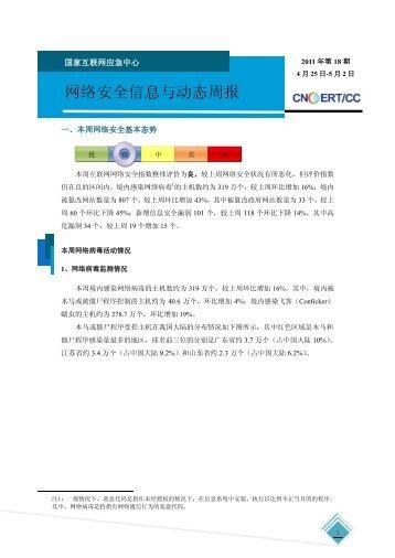 网络安全信息与动态周报-2011年第18期 - 国家互联网应急中心