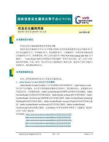 (CNVD)周报-2010年第26期 - 国家互联网应急中心