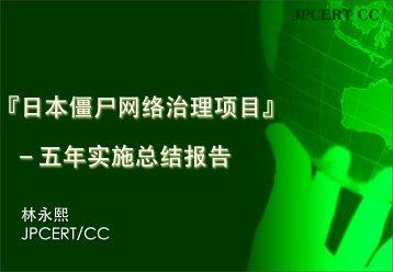 Project Approach - 2011中国计算机网络安全年会