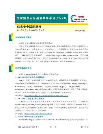 (CNVD)周报-2010年第22期 - 国家互联网应急中心