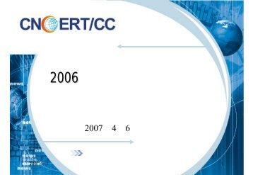 2006年网络安全工作报告 - 国家互联网应急中心