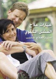 Arabic - Renal Resource Centre