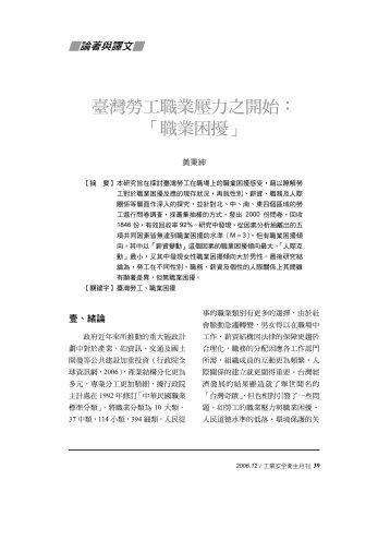 職業困擾 - 社團法人中華民國工業安全衛生協會